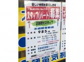 クリーニングショップ グッド 桜新町弦巻中学校西側店