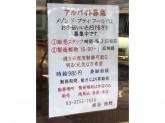 メゾン・ド・プティ・フール長原店