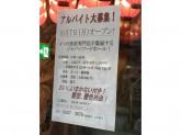 Japan Kitchen AKIBA