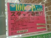 ダイソー&アオヤマ 中野坂上店