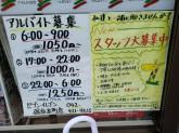 セブン-イレブン 保谷本町店