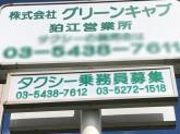 グリーンキャブ 狛江営業所
