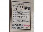Honeys(ハニーズ) アルプラザ茨木店
