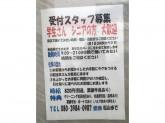 きょくとうクリーニングのペリカン倶楽部 サニー姪浜店