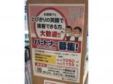 ココカラファイン 八重洲北口店