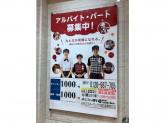 ケンタッキーフライドチキン ミスターマックス町田多摩境SC店