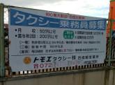 トモエタクシー株式会社 四條畷総合営業所