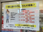 ローソン 原町田6丁目店