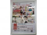 Can Do(キャンドゥ) 大船店