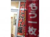 AOKI's Pizza(アオキーズ・ピザ) 小田井店
