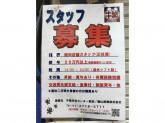 牛繁渋谷センター街店