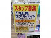 サンキューマート 八王子OPA店