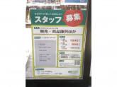 asnas(アズナス) 甲子園西口店