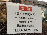 (株)勝山運送