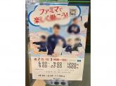 ファミリーマート エキア西新井店