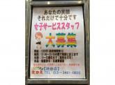 リーチ麻雀さかえ渋谷店