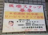 えばら駅前整形外科医院