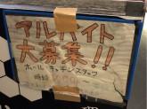 酒と和みと肉と野菜 広島中央通り店