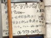 天下鳥ます 塚本店