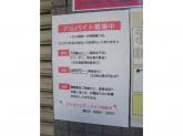 カラオケステーション 梅島店