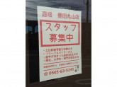 珈琲遇暖 豊田丸山店