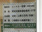 トヨタレンタカー 近鉄八尾駅前店