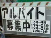 セブン-イレブン 八尾光町1丁目店