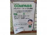 COMPASS 名谷店