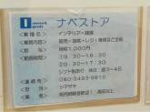 Nabe Store(ナベストア) アリオ八尾