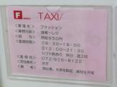 TAXI/(タクシー) アリオ八尾店