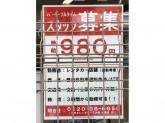 トヨタレンタリース大阪 泉北深井駅前店