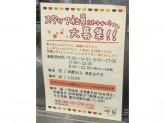 咲菜 八尾店