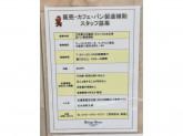 ケーニヒスクローネ アリオ八尾店