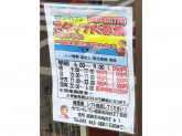 セブン-イレブン 西東京向台2丁目店