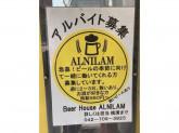 Beer House ALNILAM(アルニラム)