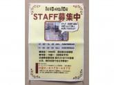 100円ショップ ピーコックストア下北澤店
