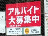 汁なし担々麺専門店 楽 小網町店