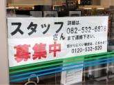 ファミリーマート 堺町2丁目店