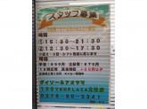 ダイソー&アオヤマ太田店