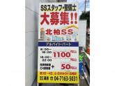 昭和シェル石油 (株)湯浅 北柏SS