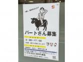 精肉部 大栄食肉 スーパーマルヒ 八尾木店