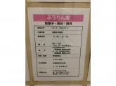 駄菓子 ふうりん堂 ベルモール宇都宮店