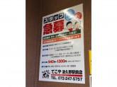 てこや 津久野駅前店
