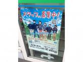 ファミリーマート 宮内串戸駅前店
