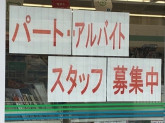 ファミリーマート 堺津久野町店