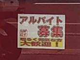ピザ・ロイヤルハット 廿日市店