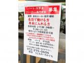 大阪うどん きらく 鳳店