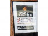 ピザ・ダーノ 東武練馬店