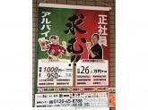 魚民 鳳東口駅前店