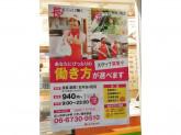 ほっかほっか亭 八戸ノ里駅前店